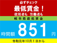 岐阜県最低賃金 時間額851円