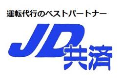 運転代行のベストパートナー JD共済
